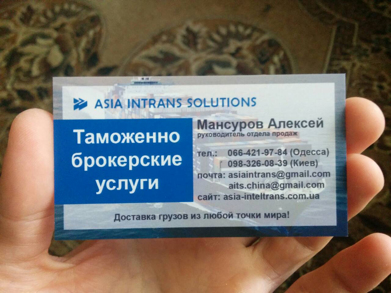Asia Intrans Solution